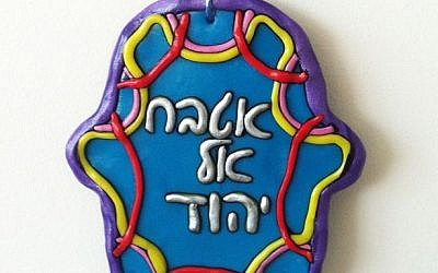 Close up of a 'hamsa' talisman featuring the phrase 'slaughter the Jews', produced by Israeli artist Gal Volinez. (photo credit: Sapir College/Gal Volinez)