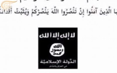 A detail from a flier distributed in Gaza, allegedly by ISIS (screen capture: YouTube)
