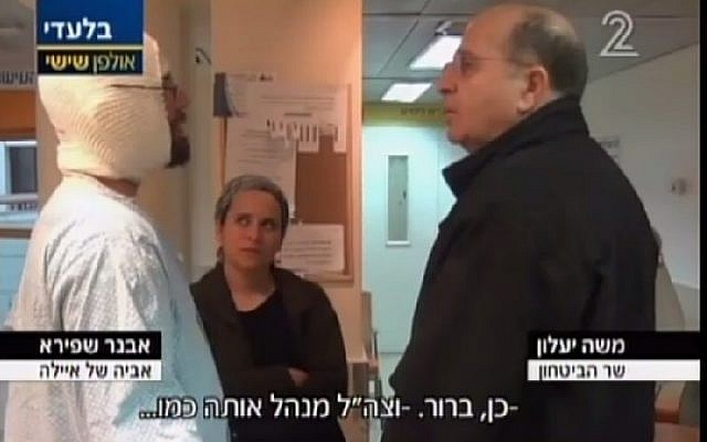 Defense Minister Moshe Ya'alon meets with the parents of Ayala Shapira, 11, who was seriously injured in a firebomb attack in the West Bank on December 25, 2014. The father, Avner Shapira, sustained light injuries in the incident. (Photo credit: screenshot/Channel 2)