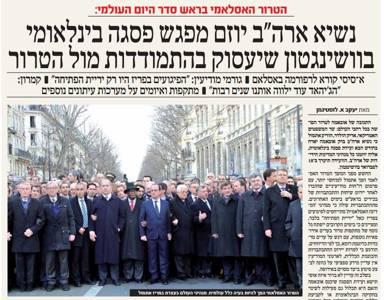 "(Click to enlarge) In this screen capture of an article in Haredi daily ""HaMevaser,"" female world leaders are discernibly edited out of the image. (photo credit: screen capture / HaMevaser, January 11, 2015)"