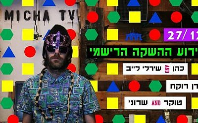 The DIY Tel Aviv app aims to offer the unique and alternative in the city's hipster scene (Courtesy Micha TV)