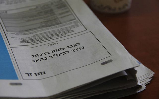 An ad printed in the Haaretz daily newspaper on January 19, 2015, reads: 'To Abu-Mazen [Mahmoud Abbas], blessings on the way to the Hague Court —Natan Zach.' (photo credit: Judah Ari Gross/Times of Israel)