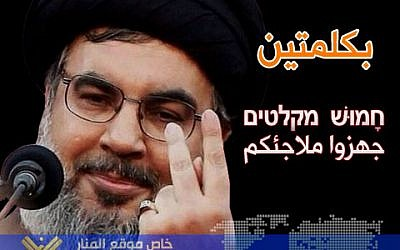 Hezbollah's new online campaign 'prepare your bomb shelters' (photo credit: Al-Manar website)
