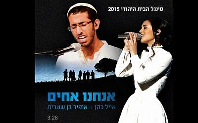 Eyal Cohen and Ophir Ben Shitrit sing Jewish Home's new campaign song, 'We Are Brothers.' (YouTube screenshot)