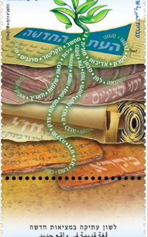 A new stamp about Hebrew in honor of National Hebrew Day (Courtesy Academy of Hebrew Language)