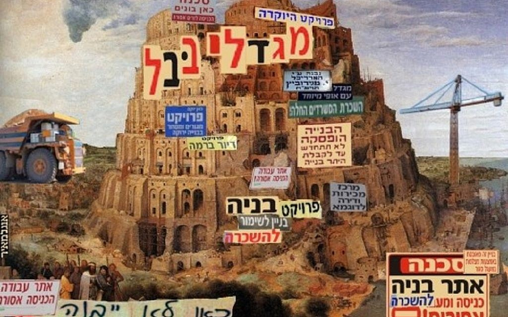 Popular Israeli comic Zeev Engelmayer with an artistic rendition of the Tower of Babel for the 929 Project website.  (photo courtesy: 929.org.il)