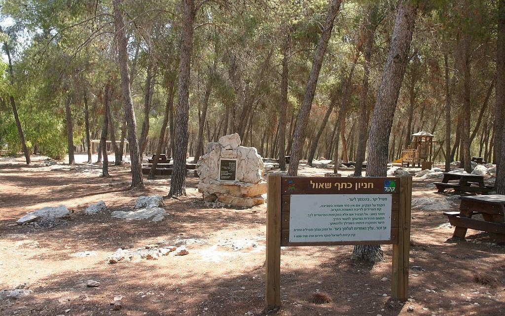 The Ketef Shaul recreation area (photo credit: Shmuel Bar-Am)