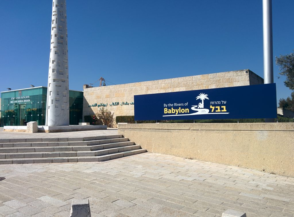 The Bible Lands Museum in Jerusalem (photo credit: Ilan Ben Zion/Times of Israel staff)