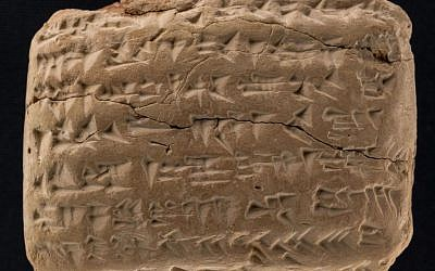 A clay tablet from 572 BCE, the earliest known text documenting the Judean exile in Babylonia, now on display at the Bible Lands Museum (photo credit: Ardon Bar-Hama courtesy of The Bible Lands Museum)