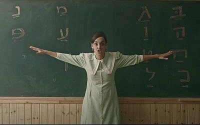 Victoria Hanna in 'Aleph-Bet' (YouTube screenshot)