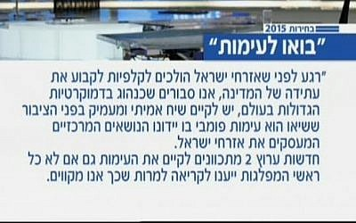 A screen capture of the Whatsapp message sent to heads of Israel's major parties by  Channel 2. (Photo credit: Screen capture Channel 2).