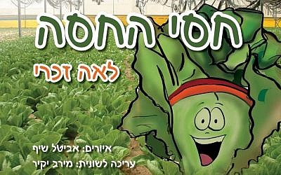 The tale of Hassi the lettuce pulled from the ground during the disengagement from Gaza in August 2005 is taught to  first graders on Gush Katif Day photo credit: Katif Center website
