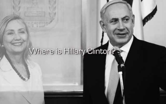 "A screen capture of the ""Where's Hillary"" ad criticizing Hillary Clinton over her purported lack of support for Prime Minister Benjamin Netanyahu (Photo credit: YouTube screen capture)"