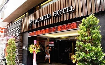 Talmud Hotel, Taipei (Photo: Screenshot)