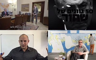 Clockwise from top left: Prime Minister Benjamin Netanyahu complains 'they' are trying to distract voters with his new ad. The Zionist Union promises 'Fifty Shades of Hope.' Yesh Atid drones on for three hours in their anti-viral video. Naftali Bennett tries to educate voters about price regulation. (Screen capture: Youtube)