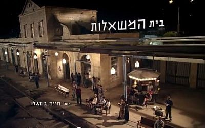 The Beit HaMishalot film series, introductory credits. (photo credit: Youtube screen capture/Gil Manor)
