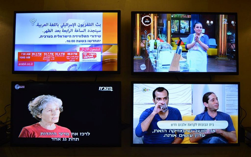 TV room at the Center for Israel Studies, Amman, March 29, 2015 (photo credit: Avi Lewis/Times of Israel)