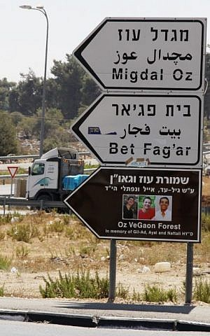 A road sign at the Gush Etzion junction, August 13, 2014 (photo credit: Gershon ELinson/FLASH90)
