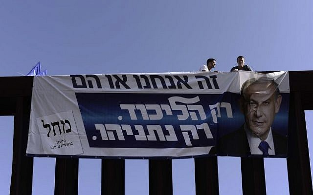 Right wing supporters take part in a rally in support of current Prime Minister Benjamin Netanyahu, March 15, 2015.(Photo credit: Tomer Neuberg/Flash90)