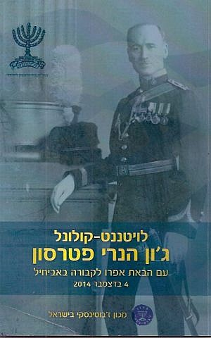 This pamphlet was published for the December 4, 2014, ceremony for the reburial of the remains of Lt.-Col. John Henry Patterson and his wife, Frances, on a moshav in Israel established by Patterson's soldiers. (Hillel Kuttler/JTA)