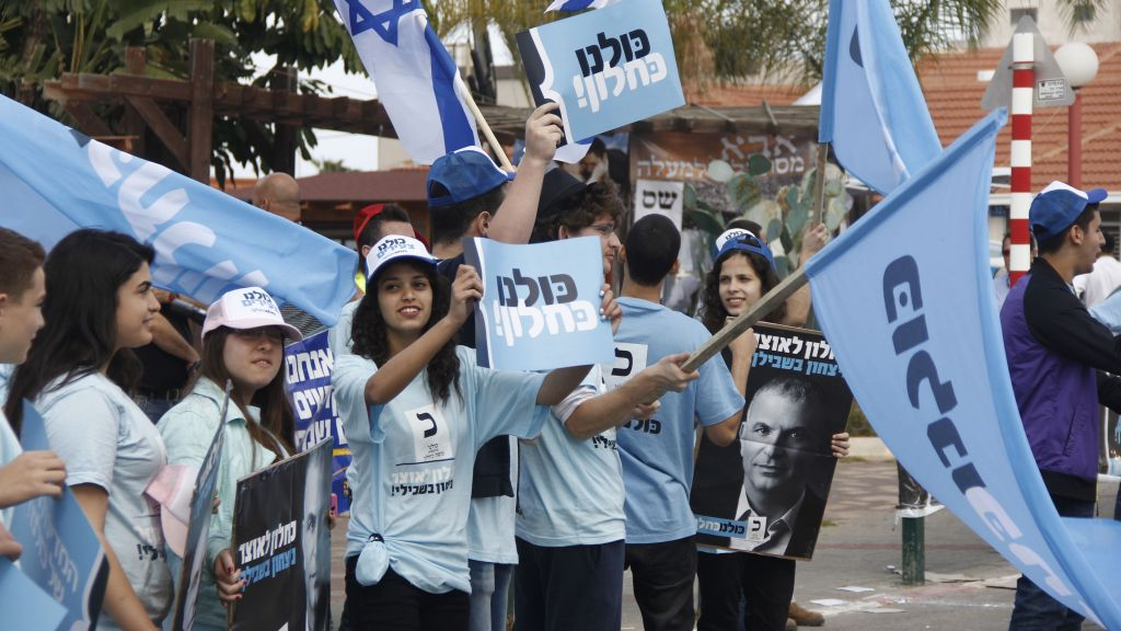 Kulanu supporters rally outside the polling station in Givat Olga where mother of party head Moshe Kahlon went to vote on Mar. 17, 2015. (Photo credit: Judah Ari Gross/Times of Israel)