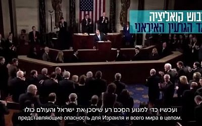 New Likud campaign ad includes footage of Prime Minister Benjamin Netanyahu speaking before Congress, March 3, 2015. (screen capture: YouTube)