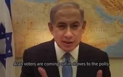 Benjamin Netanyahu in an Election Day message, March 17, 2015 (screen capture: YouTube)