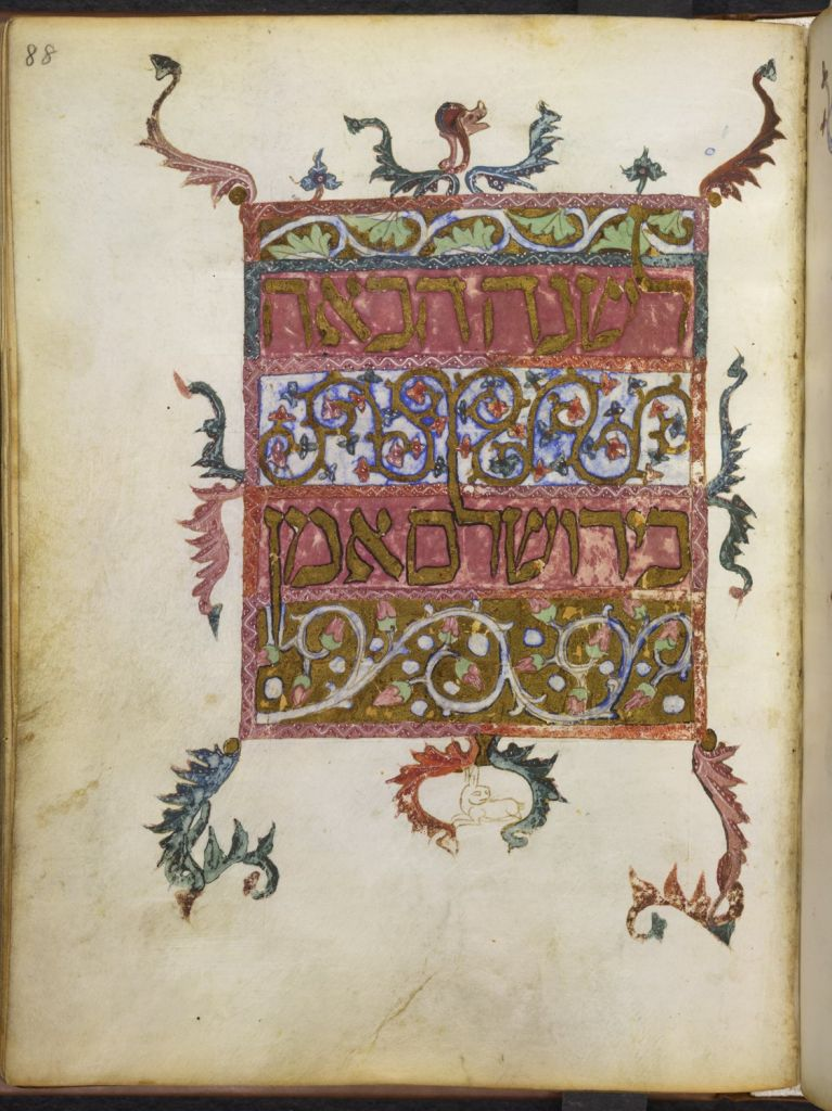 Full-page initial-word panel with gold letters and foliate decoration at the conclusion of the Haggadah: La-Shanah ha-Baah bi-rushalayim, amen (Next year in Jerusalem, Amen). Origin: Catalonia/ Barcelona (public domain)