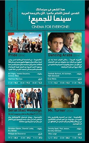 A flyer of the movies featured in February as part of 'Cinema for Everyone,' the Jerusalem Cinematheque's Arabic subtitling project (Courtesy Jerusalem Cinematheque)
