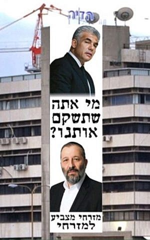 "A Shas campaign draft for a poster shows Yair Lapid and under his portrait the text ""Who do you think you are to rehabilitate us?"". At the bottom, under Aryeh Deri's face, is the text ""A sephardi votes for a sephardi."" (photo credit: Shas spokesperson)"
