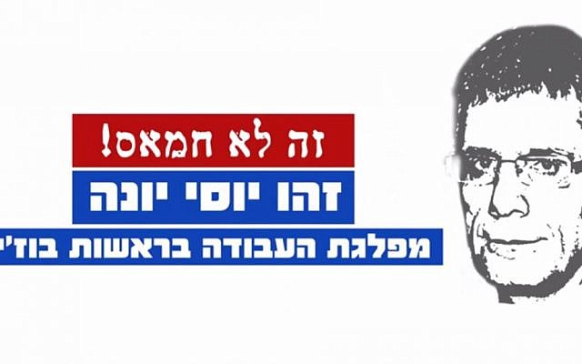"""This is not Hamas! This is Yossi Yona [from] the Labor party headed by [Isaac] Buji [Herzog]"" reads this campaign video posted online by Jewish Home party chairman Naftali Bennett (photo credit: screen grab YouTube)"