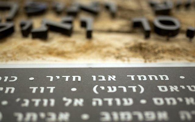 """A memorial stone in Hebrew shows the name of Muhammed Abu Khdeir, a Palestinian teenager from East Jerusalem who was allegedly kidnapped and murdered by Israeli extremists last summer, among names of victims of """"Acts of Terror"""" at Mount Herzl in Jerusalem on April 21, 2015 (Photo credit: Menahem Kahana/AFP)"""