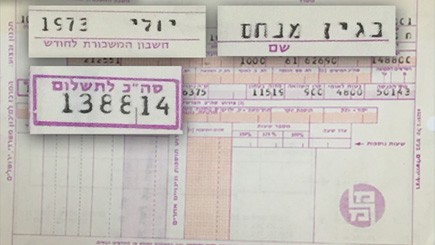 A pay slip discovered in a Tel Aviv apartment shows former prime minister Menachem Begin's salary in 1973.  (Photo credit: Channel 2 news)