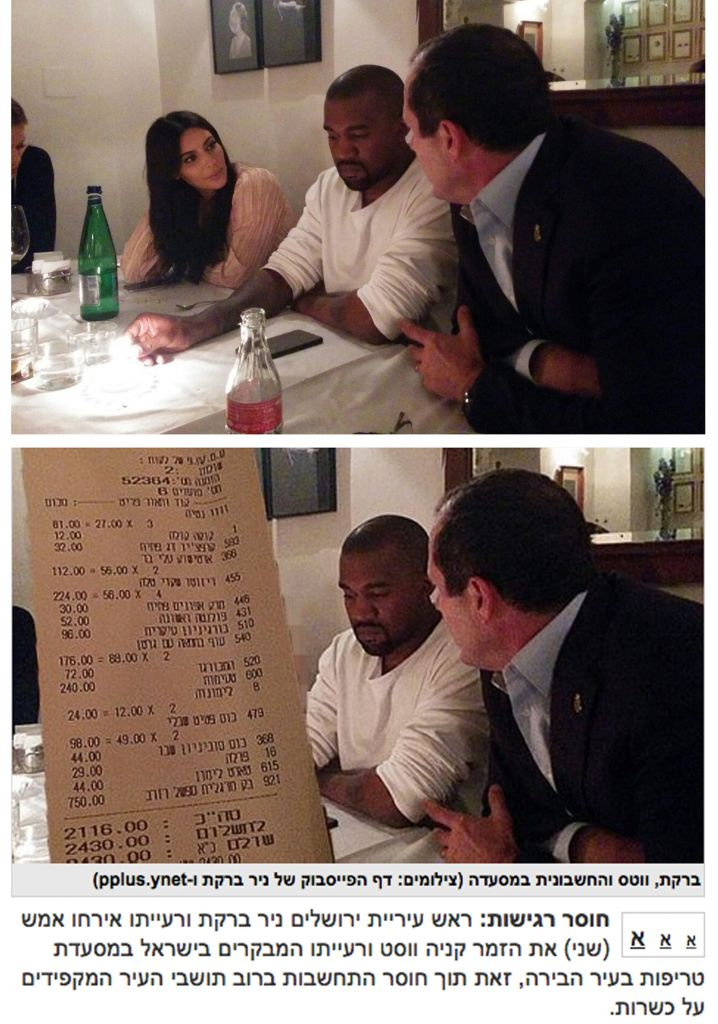 "This combination of two images shows a photo released by the Jerusalem Mayor's Office with Kim Kardashian, left, Kanye West, center, and Jerusalem Mayor Nir Barkat, right, at a Jerusalem restaurant during their visit on Monday, April 13, 2015, top, and a screen shot from the ultra-Orthodox Kikar HaShabbat website manipulated to obscure Kardashian. Nissim Ben Haim, an editor at the website, said Wednesday, April 15, 2015, they removed Kardashian because she is a ""pornographic symbol"" who contradicts ultra-Orthodox values. (photo credit: Sapir Peles/Jerusalem Municipality spokesman's office and Kikar HaShabbat website via AP)"
