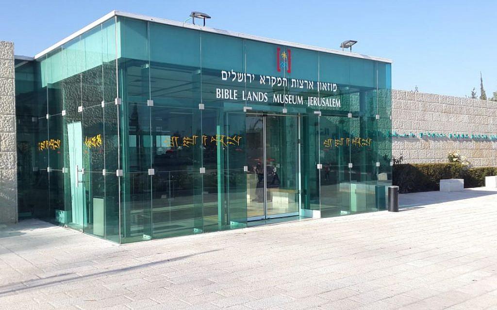 The Jerusalem Bible Lands Museum (photo credit: Courtesy)