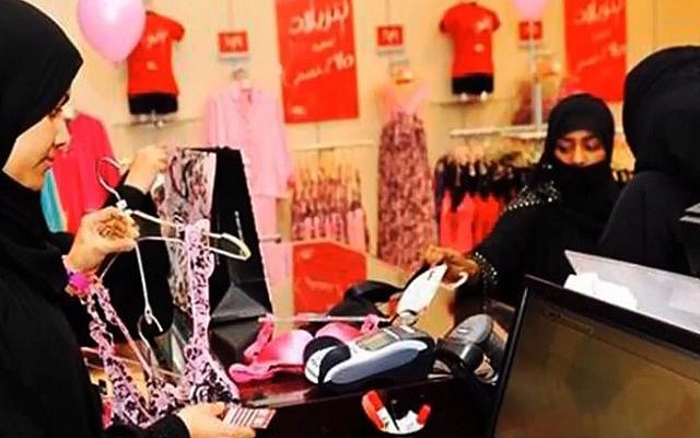 An illustrative photo of veiled Muslim women purchasing lingerie. (screen capture: YouTube)