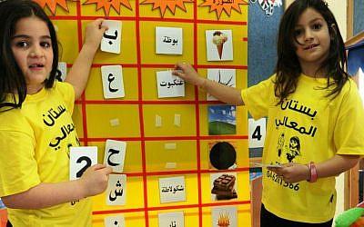 Children at the El-Ma'ley Kindergarten in Baqa al-Gharbiyye play game based on Maktabat al-Fanoos (Lantern Library) books. (photo credit: Mohamad  Nagnagi)