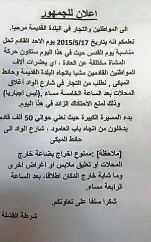 """A pamphlet in Arabic issued by Jerusalem police urges Palestinian merchants to shutter their shops at five p.m. on Jerusalem Day, May 17, to """"prevent friction"""" (0202 Facebook image)"""