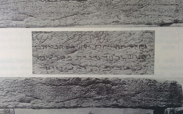 Three views of the Shema inscription found in a doorway in Palmyra, taken in 1884 and printed in Inscriptiones Judaicae Orientis. (S. Landauer)