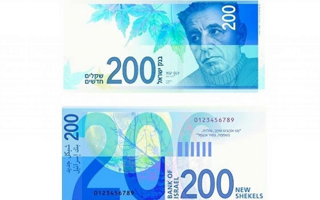 The new NIS 200 bill. (Bank of Israel)