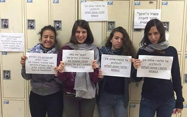 Pupils at the Kalay High School in Givatayim protest dress-code inequality, May 2015. (Photo: Facebook)
