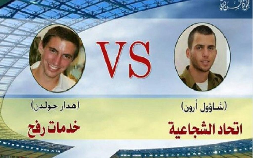 Photographs of slain IDF soldiers Lt. Hadar Goldin and Staff Sgt. Oron Shaul on a banner for the game between Khadamat Rafah and Itehad Shejaiya (screen capture)