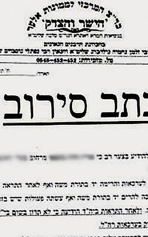 A writ of refusal (excommunication) presented to Rabbi Uri Regev's client in Elad in 2013. (courtesy)