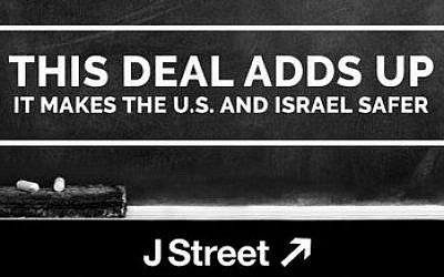 Portion of a full page ad in the New York Times, created and paid for by left-wing Jewish-American lobby group, J Street on Thursday July 23, 2015. (capture)