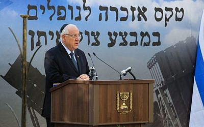 President Reuven Rivlin speaks during a ceremony marking the one-year anniversary of Operation Protective Edge at the Mount Herzl military cemetery in Jerusalem, on July 6, 2015. (Gili Yohanan/Flash90/Pool)
