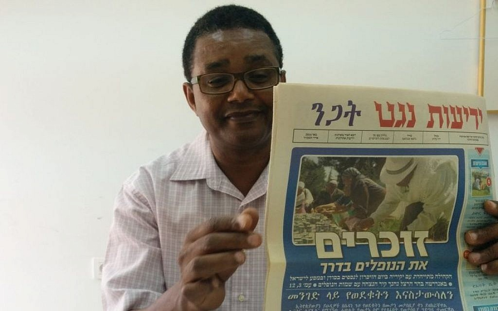 Dr. Anbessa Teferra, a professor of Semitic languages at Tel Aviv  University, with