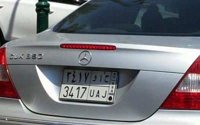 A Saudi car viewed in Jaffa, Friday, July 24, 2015 (Jacky Hugi Twitter account)
