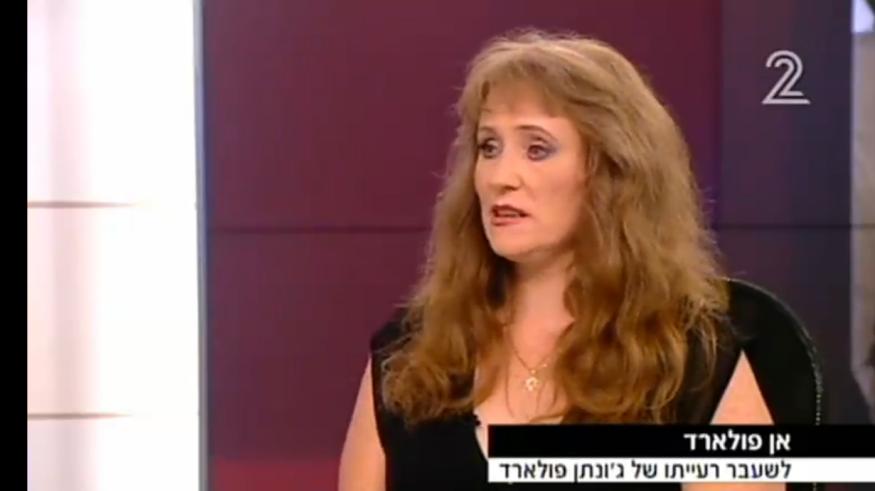 Anne Pollard, July 25, 2015 (Channel 2 screenshot)