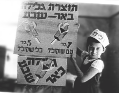 According to local legend, Grandma Julia brought two small ice cream makers to Beersheva in the 1950s and opened her shop in the desert development town (Courtesy Beersheva Ice Cream)