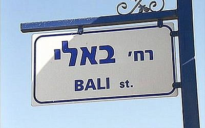 A sign marks Bali Street in Or Yehuda, named after Mayor David Yosef's lover (screen capture: Channel 2)